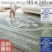 【送料無料】センターラグ 丸洗いok 日本製 床暖 ホットカーペット対応 185×240