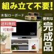 テレビ台 TVラック 木製 シンプル リビング 省スペース コンパクト リビングボード キャスター 収納棚 可動棚 コード穴 インテリア 人気 おすすめ 完成品