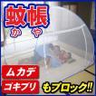蚊帳 ムカデ ワンタッチ かや ムカデ対策 180×200×145cm カバー付き