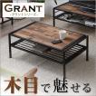 センターテーブル 天然木 テーブル ローテーブル リビングテーブル 北欧 木製 アイアン おしゃれ GRANT グラント