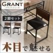 ダイニングチェア 天然木 北欧 木製 椅子 イス チェアー シンプル スタッキング アイアン おしゃれ GRANT グラント