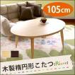 家具調こたつ こたつテーブル 幅105cm(楕円形)Rio リオ