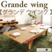 テーブル 伸縮 伸縮テーブル テーブル 伸縮 ダイニングテーブル テーブル 伸縮 グランデダイニング テーブル 伸縮 リビング 木製 グランデウイング