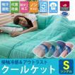 アウトラスト クールケット ひんやりタオルケット シングル 夏用寝具 接触冷感 mofua cool クールケット シングルサイズ