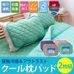 枕パッド 冷感 アウトラスト 送料無料 枕パット セット 2枚 夏用 接触冷感 mofua cool クール枕パッド 2枚組