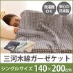 ガーゼケット シングル ブランケット おしゃれ コットン 綿100% 日本製 mofua natural 三河木綿ガーゼケット S