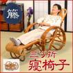 リクライニングチェア 寝椅子 折りたたみ式 リクライニングチェアー 敬老の日 母の日 父の日 和 和風