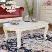 アンティーク テーブル リビングテーブル おしゃれ センターテーブル 机  白 グレイスホワイト 猫脚テーブル