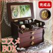 コスメボックス メイクボックス コスメボックス 鏡付き コスメボックス メイクボックス 化粧ボックス 木製 コスメボックス バニーローズ