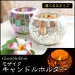 キャンドルホルダーガラス 陶器キャンドルホルダー ガラスキャンドルホルダー キャンドルスタンド モザイクキャンドルホルダー単品