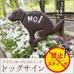 ガーデンスティック ガーデン用品 ガーデンスティック ピック アイアン ドッグサイン 禁止スティック