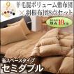 寝具セット せみだぶる 全9色羊毛混ボリューム敷布団×羽根布団8点セット 省スペースタイプ