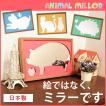 鏡 シルエットミラー インテリア 雑貨 動物 猫 犬 ぶた 日本製 動物シルエットミラーS