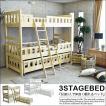 3段ベッド 親子ベッド 木製 無垢 子...