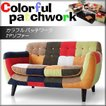 ソファ sofa カラフル パッチワーク ボタン  cafe