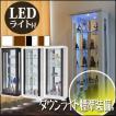 コレクションケース コレクションボード LED ガラス