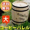 送料無料 傘立てやごみ箱に使い方がいろいろできるお洒落なコーヒーバレル ガーデニング雑貨 コーヒーバレル 傘立て ゴミ箱 小物入れ