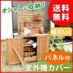収納庫 物置 木製パネル付き 天然木の便利でお洒落な収納庫 幅80cm