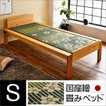 畳 ベッド シングル 日本製 国産 大川家具 淡海 シングルベッド シングルサイズ