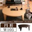 ちゃぶ台 座卓 円形折りたたみテーブル(MADOKA)まどか 円形タイプ(幅105) 2色対応(ナチュラル ダークブラウン)