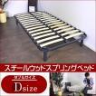 ベッド シングルベッド ベット フレームのみ 木製ベッド スチールベッド 金属ベッド