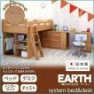 ベッド シングルベッド ベット ロフトベッド システムデスクベッド 国産 日本製 高品質/高級 宮付き (収納 収納つき) 階段 学習机 木製 北欧 カフェ