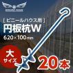 【ハウス杭】円板杭W(大) 20本セット【620×100mm】