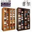 スライド書棚 スライド 本棚 日本製  幅168 高さ237cm ガラス扉付き4列 上置き付き