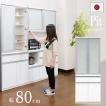 日本製 pit ピット 80 食器棚 キッチンボード キッチン収納 食器収納 食器置き キッチンラック