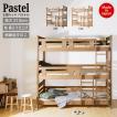 国産 3段ベッド pastel パステル 日本製 3段ベッド 桧 いい香り 上質 三段ベッド ベッド
