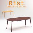 ダイニングテーブル Rist リスト 4人用 テーブル カフェテーブル ブラウン ナチュラル オーク 単品