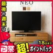 NEO ネオ 150cm テレビボード テレビ台 ローボード オーク 節あり テレビボード 150幅 木製 木目 日本製