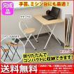 『折りたたみテーブル&チェアセット』送料無料 コンパクト収納 折り畳みテーブル 折りたたみ テーブル 椅子 チェアー セット ミシン台(OT-100 OT-600)