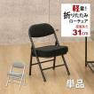 椅子 折りたたみ椅子 軽量 コンパクト 低い椅子 子ども椅子 ロータイプ(AATL-単品)