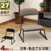 高座椅子 スタッキングチェア『(S)楽THE椅子』(4脚セット) 幅50.8cm 奥行き53cm 高さ59.5cm 送料無料 積み重ね可能 座椅子 座いす 座イス 背もたれ 集会所 お寺