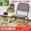 座椅子、高座椅子 高齢者 積み重ね(S)楽座椅子(4脚セット)(RCL)