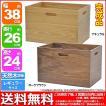 天然木突板 木箱『木製 収納ボックス レギュラー』(単品)幅38cm 奥行き26cm 高さ24.2cm 送料無料 お洒落 おしゃれ 可愛い かわいい 積み重ね可能収納ケース