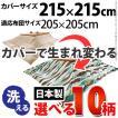 こたつ布団カバー 正方形 日本製 国産 10柄から選べる 215x215cm