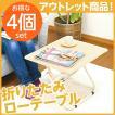 折りたたみローテーブル -Crape-クレープ プチ 4個セット インテリア テーブル