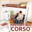 ハンガーラック付きロフトパイプベッド コルソ-CORSO- インテリア ベッド