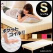 脚付きマットレスベッド ANDANTE-アンダンテ- ポケットコイル シングルサイズ インテリア ベッド