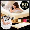 脚付きマットレスベッド ANDANTE-アンダンテ- ポケットコイル セミダブルサイズ インテリア ベッド