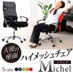 ハイメッシュ 低反発入りオフィスチェアー Michel -ミカエル- 天使の座面シリーズ インテリア イス チェア