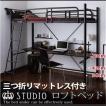 3段可動デスク&コンセント宮棚付きロフトベッド Studio ステューディオ バランス三つ折りマットレス付き