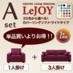 リジョイシリーズ 20色から選べる カバーリングソファ ワイドタイプ  Aセット 1人掛け+3人掛け
