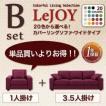 リジョイシリーズ 20色から選べる カバーリングソファ ワイドタイプ  Bセット 1人掛け+3.5人掛け