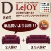 リジョイシリーズ 20色から選べる カバーリングソファ ワイドタイプ  Dセット 2人掛け+3.5人掛け