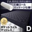 圧縮ロールパッケージ仕様のポケットコイルマットレス EVA エヴァ ダブル