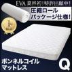 圧縮ロールパッケージ仕様のボンネルコイルマットレス EVA エヴァ クィーン