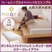 北欧デザインベッド Noora ノーラ ボンネルコイルマットレス レギュラー付き セミシングル ステージレイアウト シングルフレーム